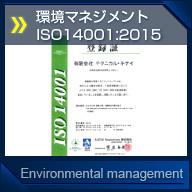 環境マネジメントISO14001:2004