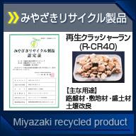みやざきリサイクル製品