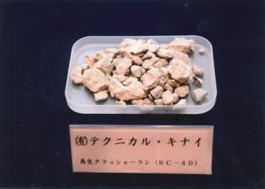再生クラッシャーラン(R―CR40)